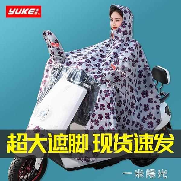 雨衣電動車摩托車單人雙人電瓶車騎行自行車雙帽檐加大加厚女雨披 一米陽光