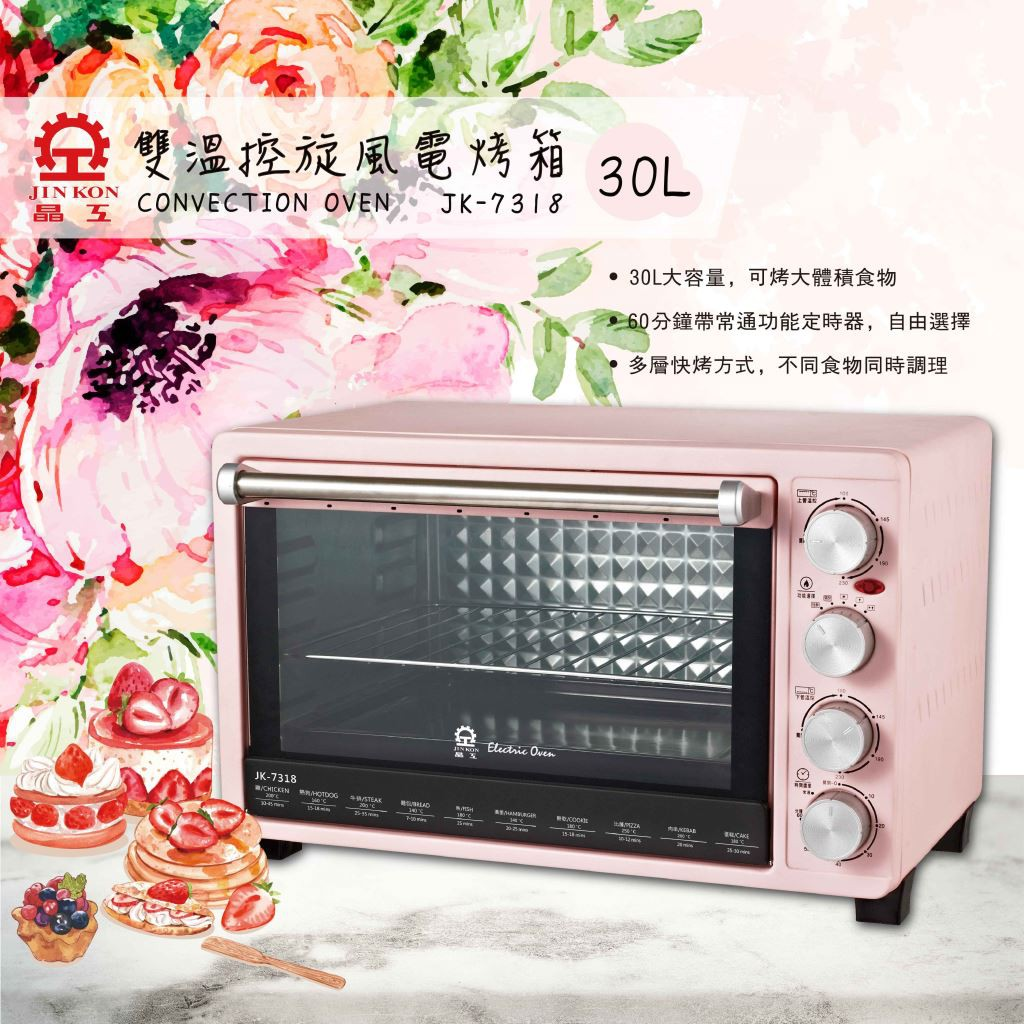 烘焙宅急便現貨宅配免運 30L雙溫控旋風電烤箱 30公升 烘焙 烤雞 晶工牌 JK-7318