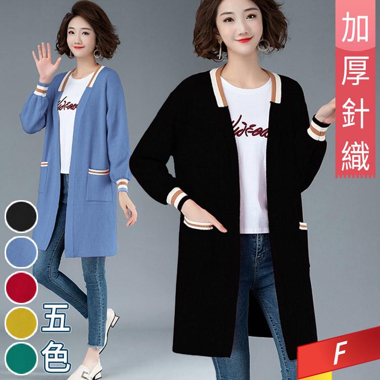 現貨出清 - 撞色領開衫針織外套(5色) F【994352W】-流行前線-