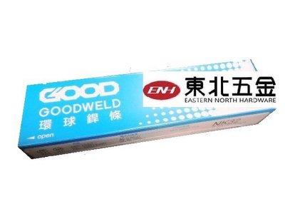 附發票 [東北五金] 環球銲條 焊條 2.6mm*30公分 每盒4公斤(新包裝) 紅藥 台灣製 NK32 特價中