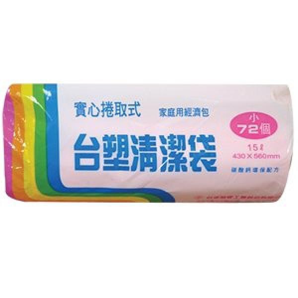 台塑 清潔袋(垃圾袋) 小(72入) 15L【康鄰超市】