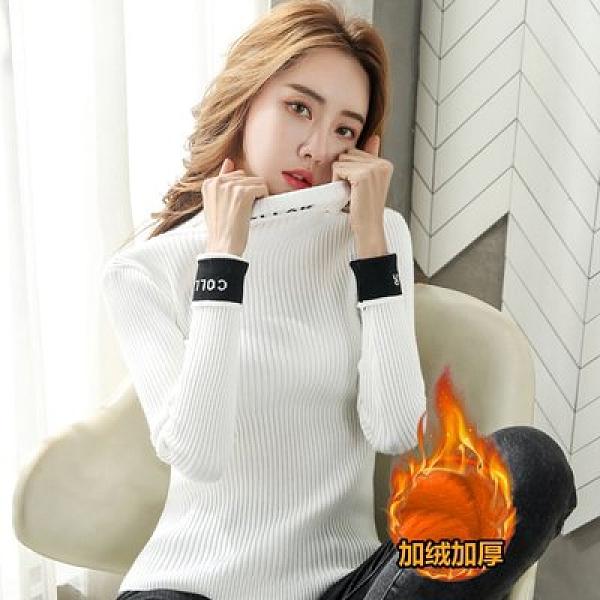 針織衫長袖T上衣內搭保暖新款高領毛衣女緊身內搭大碼加絨加厚針織打底衫H412-3901.皇潮天下