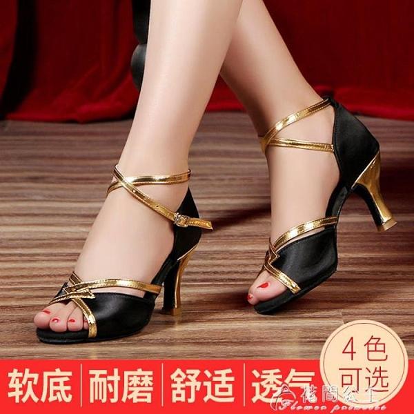 舞蹈鞋跳舞鞋中高跟女成人拉丁鞋時尚摩登舞鞋軟底交誼舞鞋廣場舞鞋涼 快速出貨