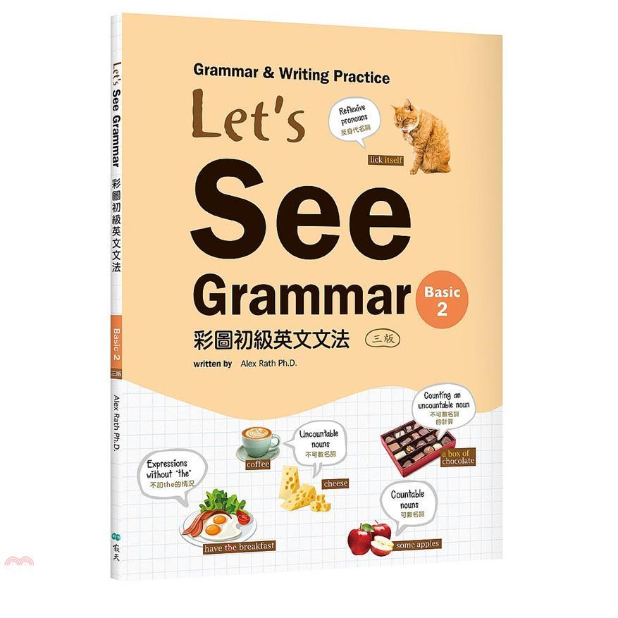 《寂天文化》Let's See Grammar:彩圖初級英文文法【Basic 2】[79折]
