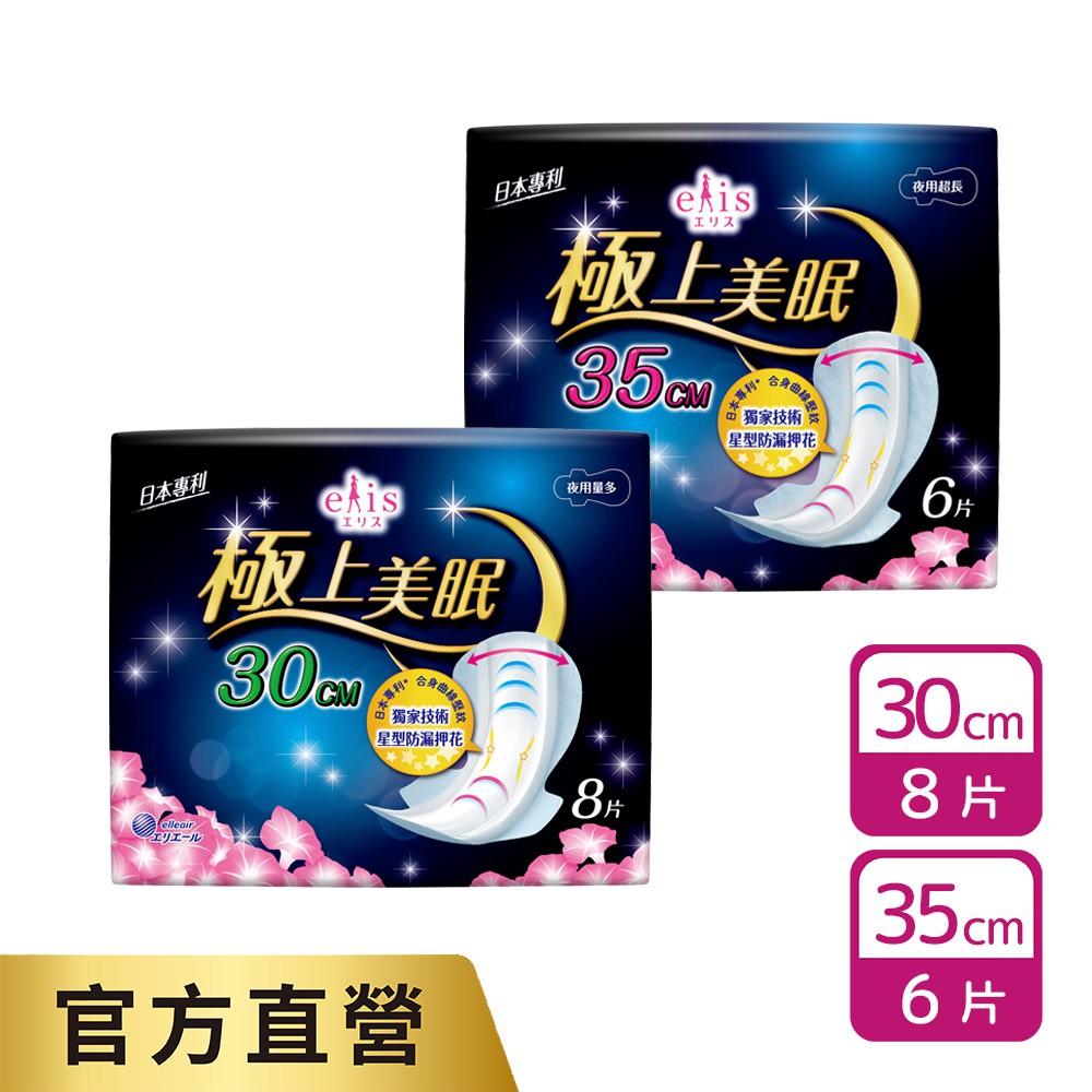 日本大王elis 愛麗思極上美眠夜用衛生棉 30cm/35cm