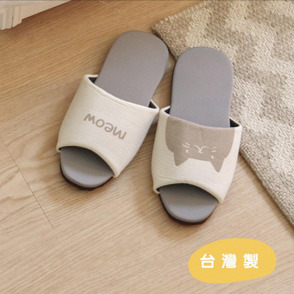 喵喵吸濕排汗室內拖鞋 MIT台灣製 完美主義【T0008】