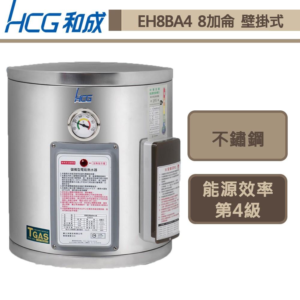 和成牌-EH8BA4-壁掛式電能熱水器-30L-部分地區含基本安裝