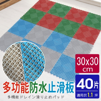 【AD德瑞森】PE波浪紋30CM多功能防滑板/止滑板/排水板(40片裝-適用1.1坪)