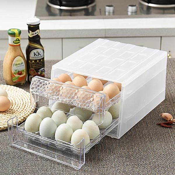 雞蛋盒冰箱雙層收納盒透明廚房塑料密封保鮮盒食物抽屜式放雞蛋盒 晴天時尚
