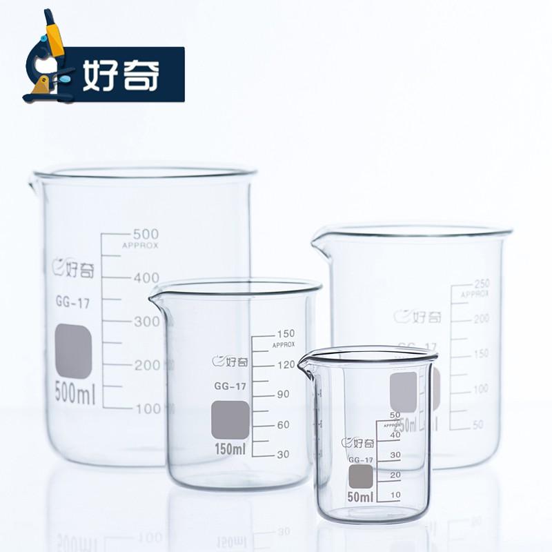 好奇超值250ml玻璃燒杯刻度燒杯好奇GG-17高硼硅耐高溫加厚玻璃 玻璃儀器