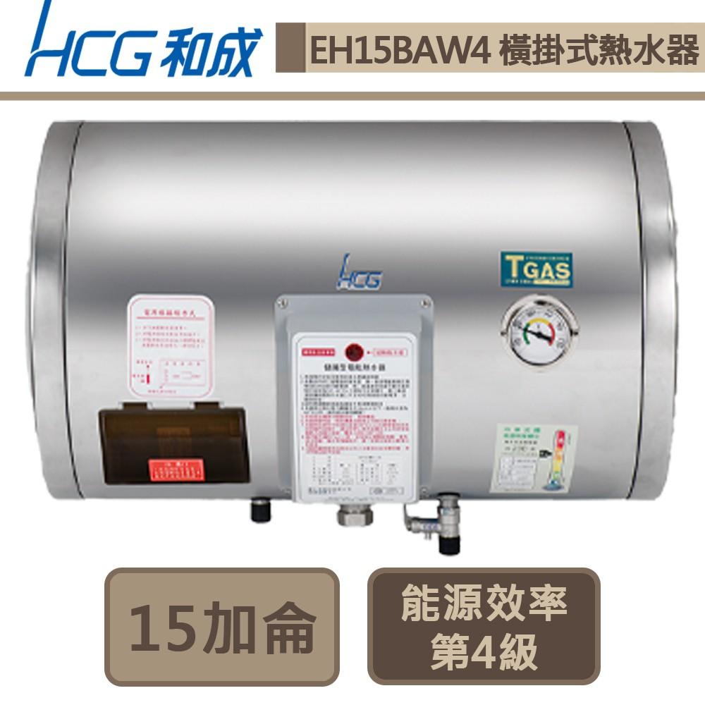 和成牌-EH15BAW4-橫掛式電能熱水器-56L-部分地區含基本安裝