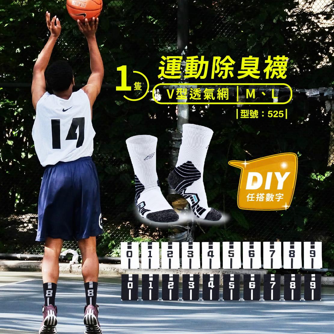 【FAV】運動加大除臭數字襪(單隻販售)