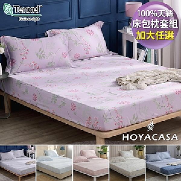 【HOYACASA】加大親膚極潤天絲床包枕套三件組-多款任選暢藍