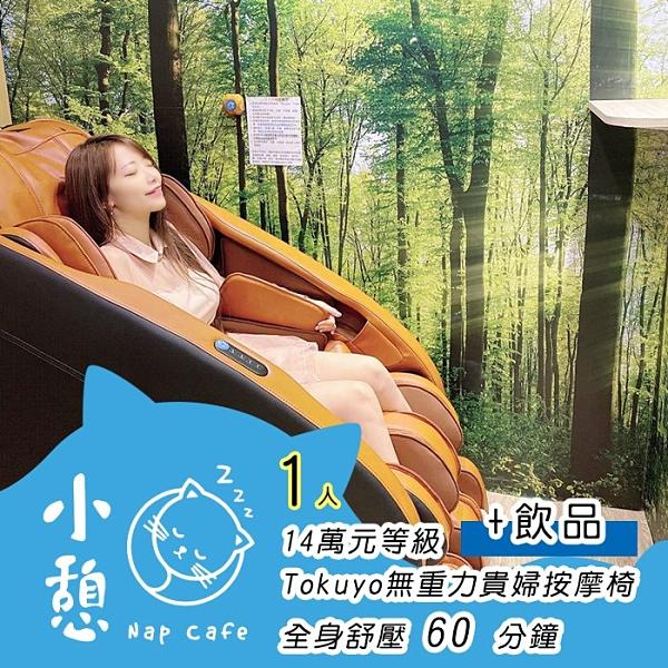 小憩睡眠館14萬元等級Tokuyo無重力貴婦按摩全身60分鐘+飲料