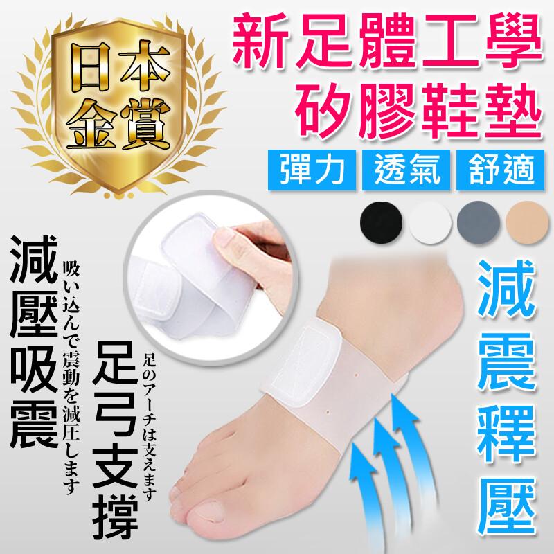 新足體工學足弓矽膠鞋墊 減壓緩震 彈性伸縮 足弓支撐 鞋墊 足底筋膜炎