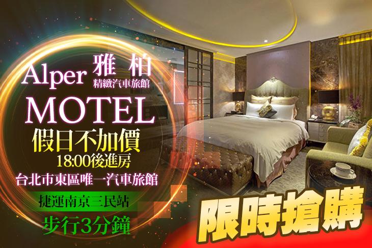 【台北】台北雅柏精緻汽車旅館 #GOMAJI吃喝玩樂券#電子票券#Motel