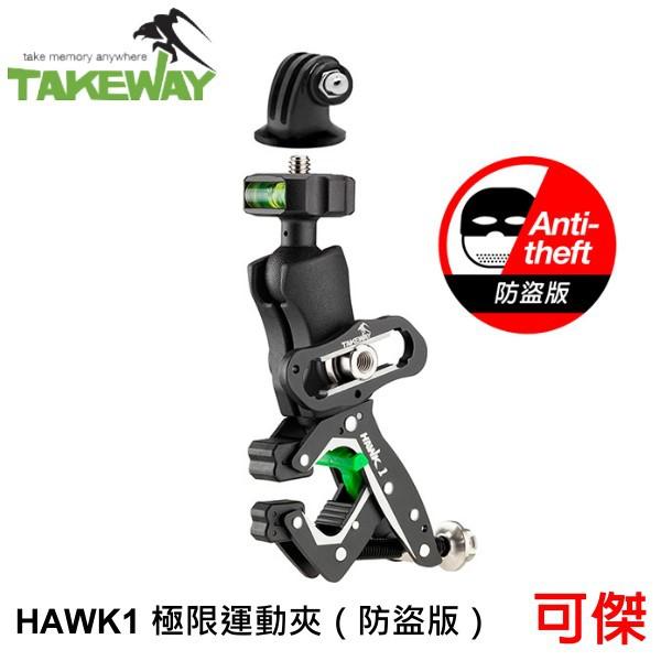 TAKEWAY HAWK1 極限運動夾(防盜版)Gopro 肯佳公司貨