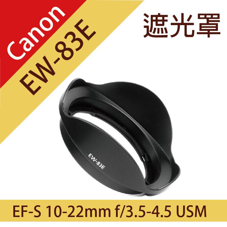 canon佳能ew-83e 蓮花型遮光罩