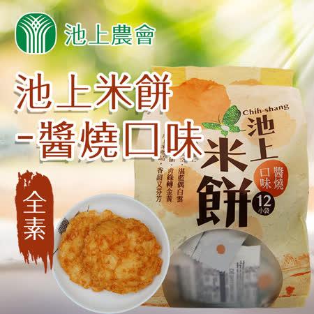 【池上農會】池上米餅-醬燒(全素)- 106g-20包-箱 (1箱組)