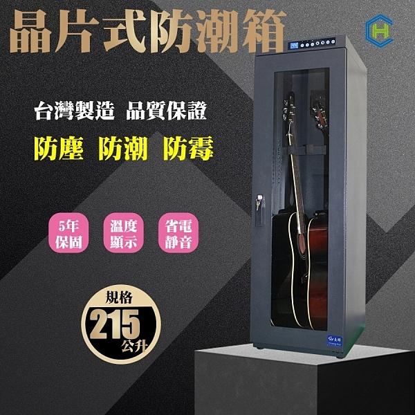 EGE 一番購】長暉【CH-168-215|觸控數位式|吉他專用】電子式晶片除溼防潮箱 台灣製造保固5年