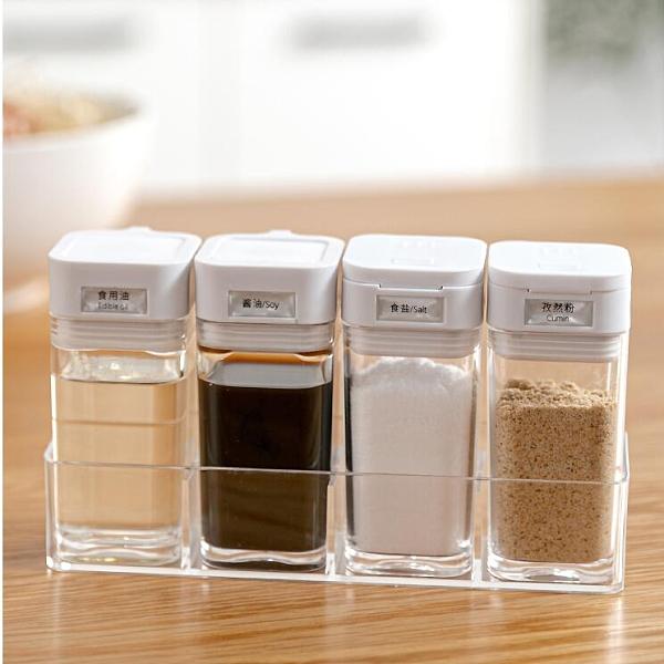 廚房調味調料盒套裝家用塑料調味罐燒烤佐料瓶油鹽糖瓶罐子組合裝 橙子精品