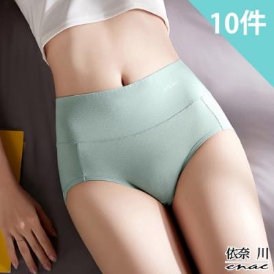 enac 依奈川 日系無印風50支精梳棉抑菌中腰內褲(超值10件組-隨機)