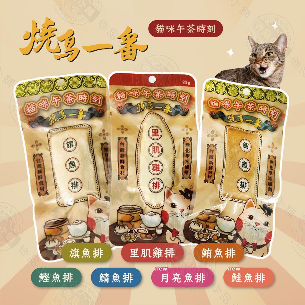 [3包組] 燒鳥一番 貓咪 午茶時刻 25~30g 新口味 貓肉條 貓咪零食 貓零食