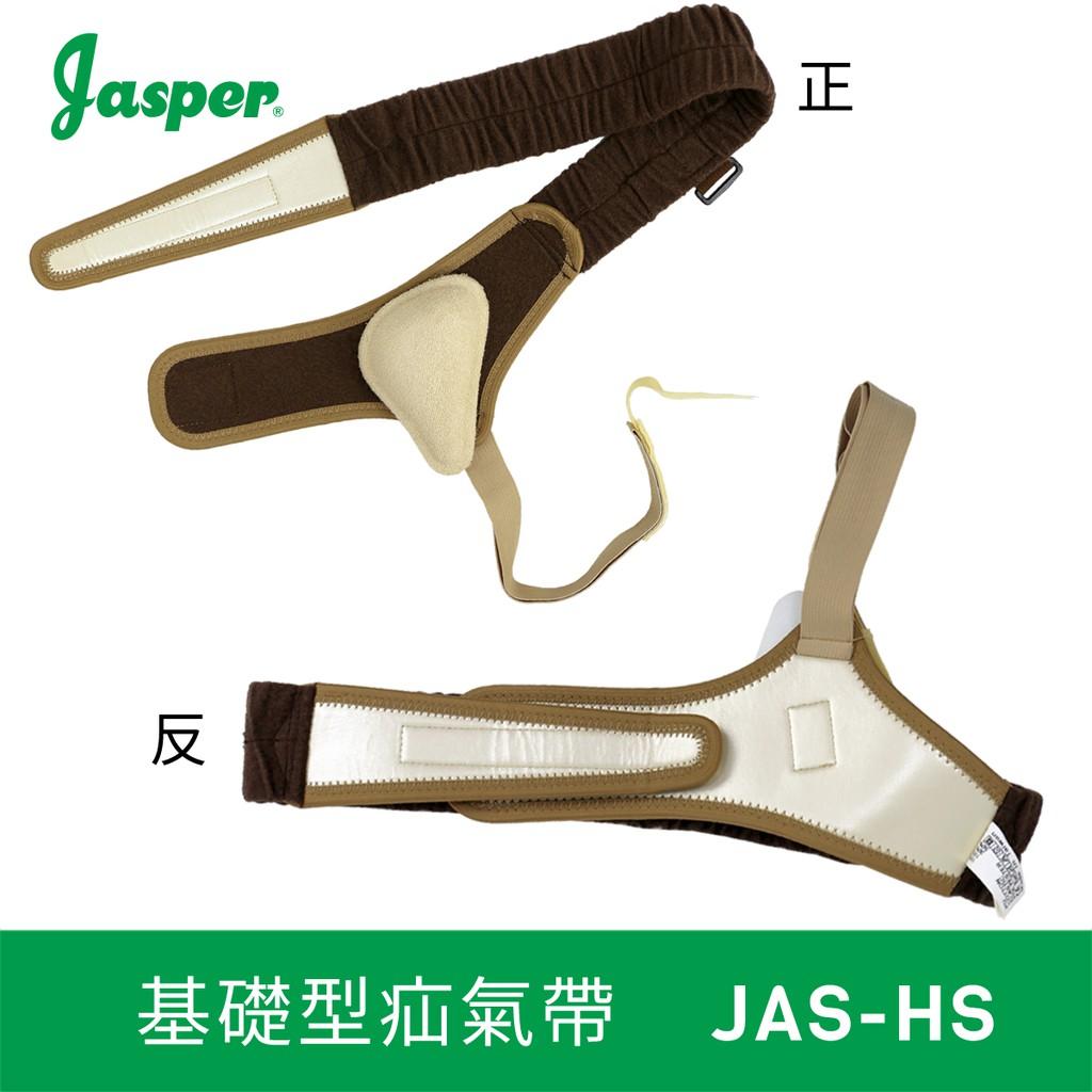 【Jasper大來護具】JAS-HS 疝氣帶 台灣製造