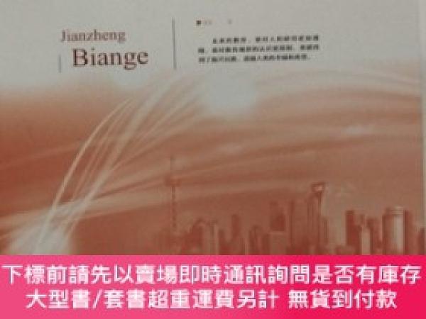 簡體書-十日到貨 R3YY【見證變革--站在上海基礎教育轉折點上】 9787544452588 上海教育出版社
