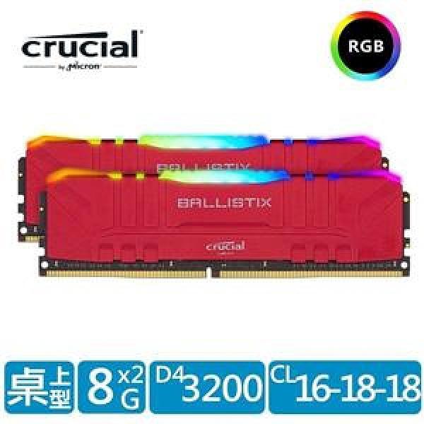 Micron Crucial Ballistix 炫光RGB D4 3200/16G(8G*2)超頻(雙通)紅散熱片
