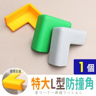 【AD德瑞森】加強保護特大L型防撞角/防護角(1個)