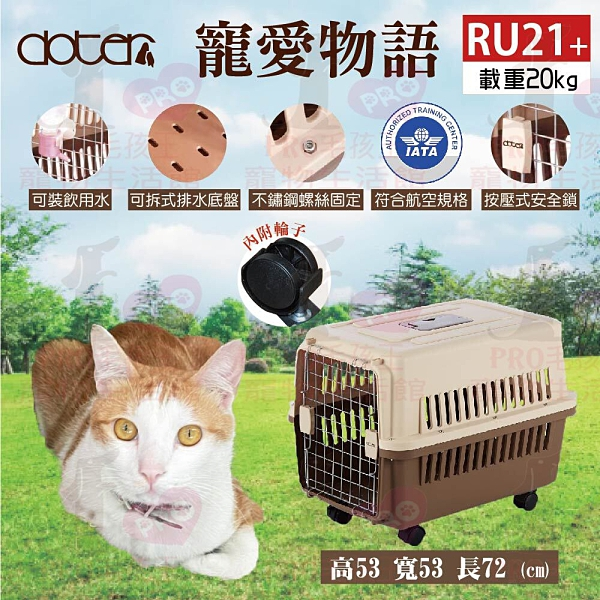 PRO毛孩王【限宅配】寵愛物語 中、大型 犬/貓專用 運輸籠(附輪子) RU21+