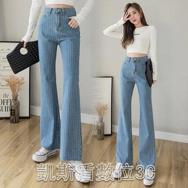 牛仔褲牛仔褲女直筒寬鬆高腰顯瘦百搭2021年新款春夏條紋設計感拖地褲子 【快速出貨】