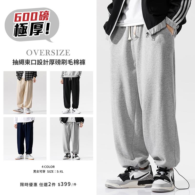 超級厚600磅 寬鬆保暖刷毛厚棉褲 / 男女 / 抽繩縮口 / oversize【QM8535】