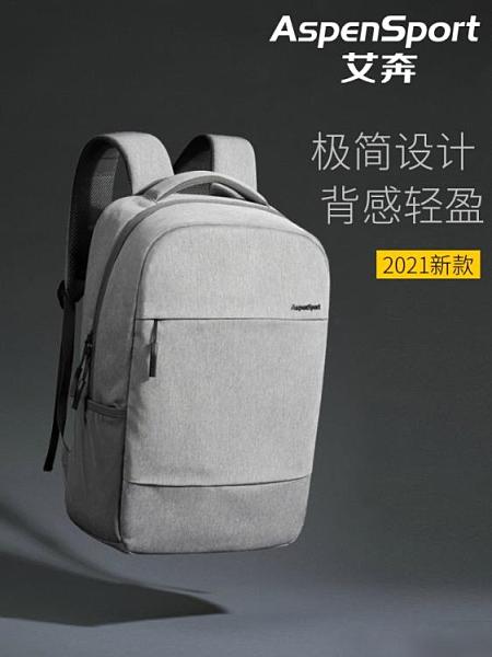 簡約電腦背包男士雙肩包商務旅行包時尚潮流初中學生書包女大學生 酷男精品館