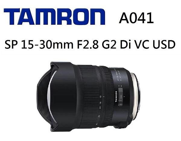 名揚數位 TAMRON SP 15-30mm F/2.8 Di VC USD G2 A041 俊毅公司貨 (一次付清)