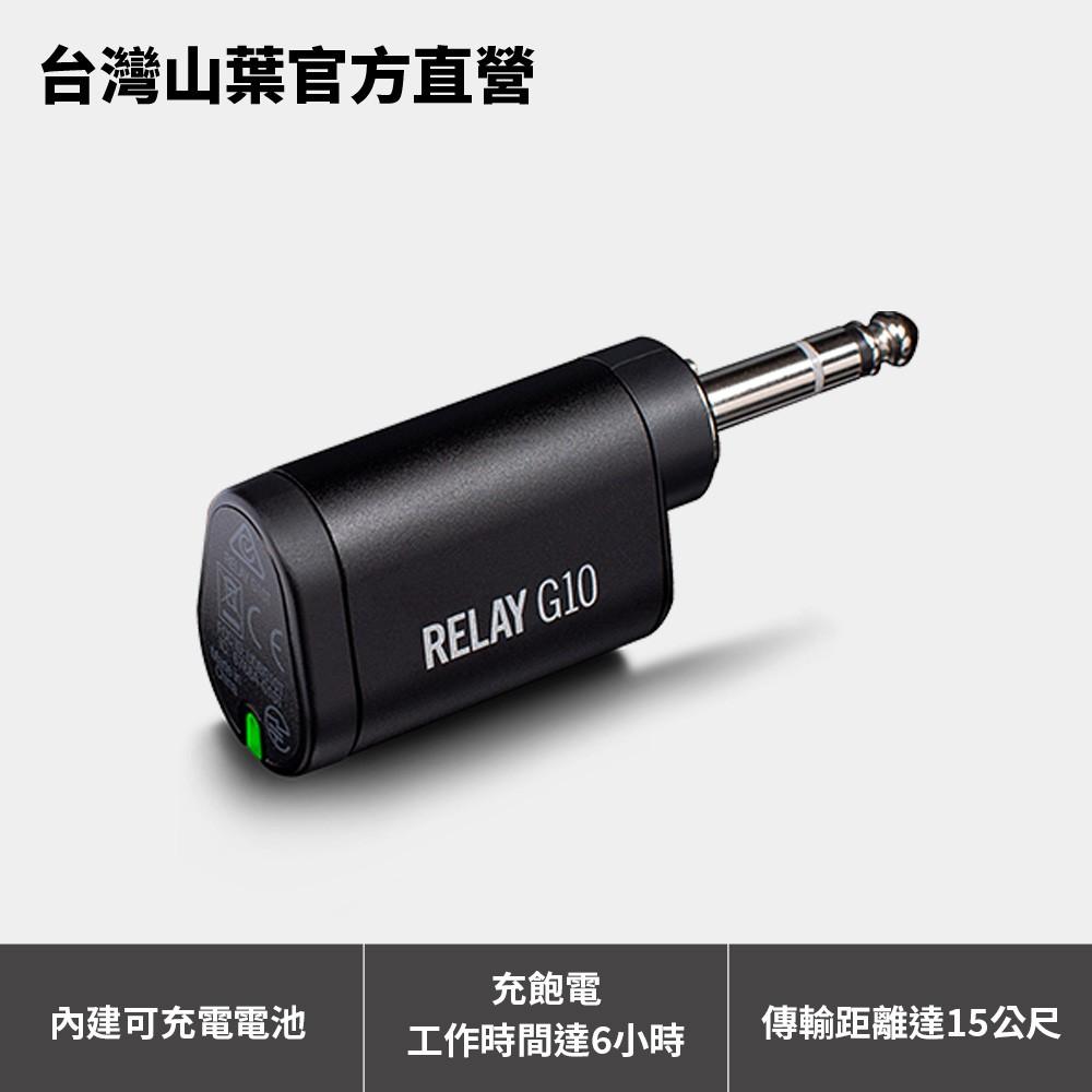 Yamaha Line 6 Relay G10T 樂器無線發射器 (可搭配THR-II Wireless系列音箱使用)