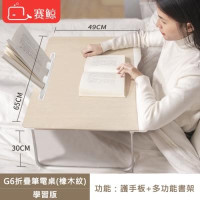 【XGear賽鯨】G6折疊筆電桌(橡木紋)學習版(護手板+書架)