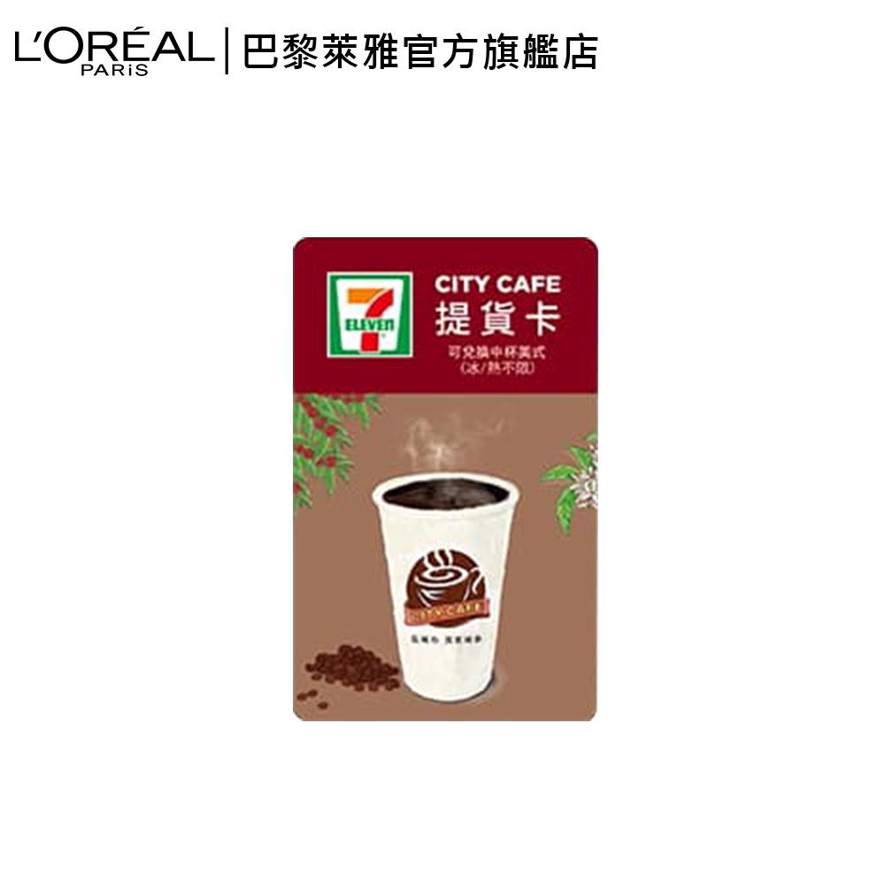 7-11美式咖啡卡 / 星之冠 乾濕兩用葫蘆粉撲 (0元加購) | 巴黎萊雅官方旗艦店
