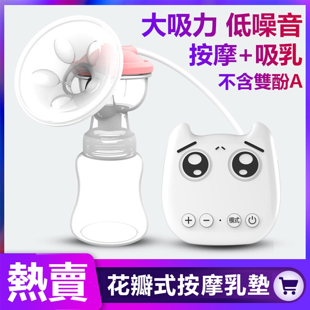 現貨速出 雙邊吸乳器 吸乳器 催乳器 電動吸奶器 擠乳器 擠奶器 雙邊電動吸乳器 奶瓶 自動按摩拔奶催奶