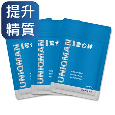 UNIQMAN 螯合鋅 素食膠囊 (30粒/袋)3袋組【子彈提升 化身硬漢】