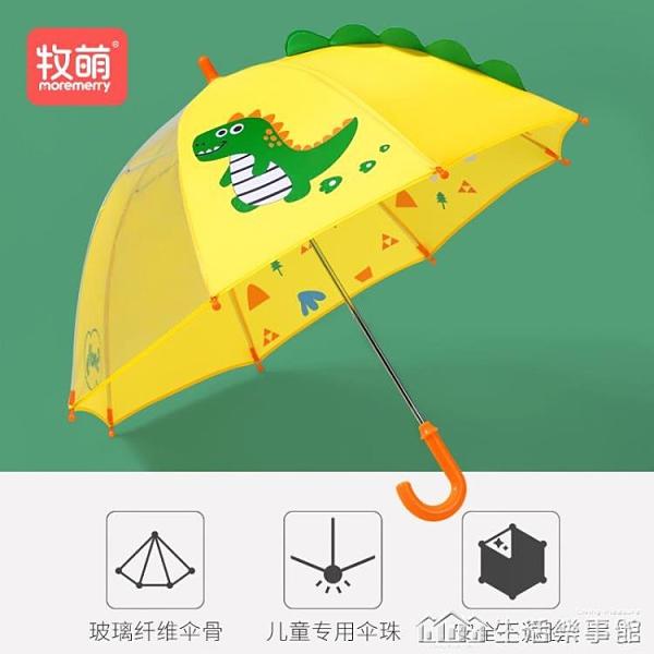 兒童雨傘女童公主晴雨傘小學生男童幼兒園安全半自動長柄輕便小傘 NMS樂事館新品