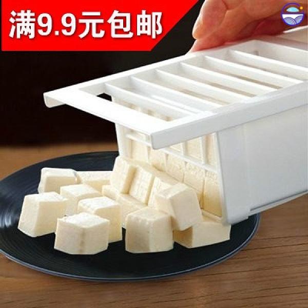 豆腐刀 切燒仙草神器網格切豆腐網格刀模具分割便利龜苓膏廚房多功能切塊 宜品