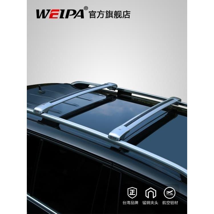 【雙十二8折秒殺新品新貨】行李架 韋帕 車頂行李架橫桿 SUV汽車車載鋁合金靜音固定旅行車頂架通用