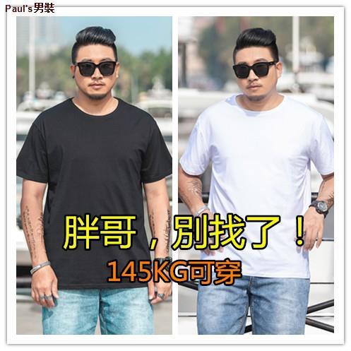 ✷✱加大-8XL【純色打底衫】 加肥加大 大尺碼胖子短袖T恤 大碼肥佬純色T恤 素色純棉T恤