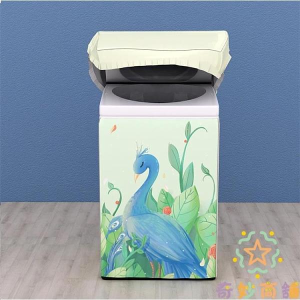 全自動波輪防塵套洗衣機罩防水防曬上開蓋【奇妙商鋪】
