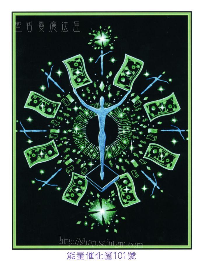 能量催化圖101號- 達成目標/金錢磁鐵催化圖~富裕與豐盛