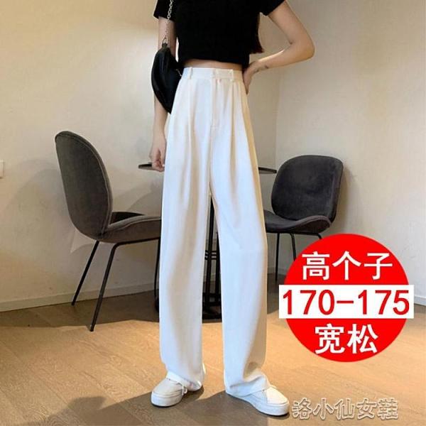 闊腿褲 175加長褲子女高個子白色西裝褲拖地褲女生超長闊腿褲寬松春夏款 快速出貨