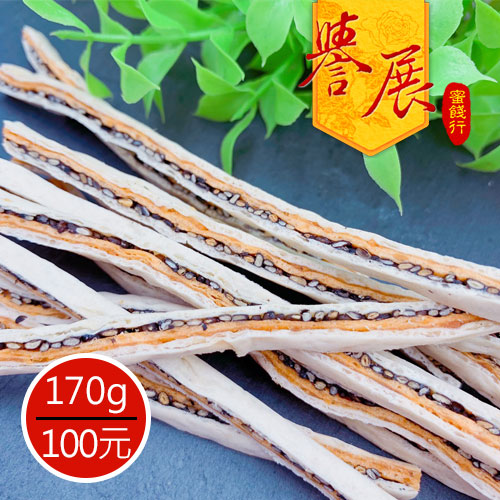 【譽展蜜餞】鮭魚鱈魚芝麻夾心/170g/100元