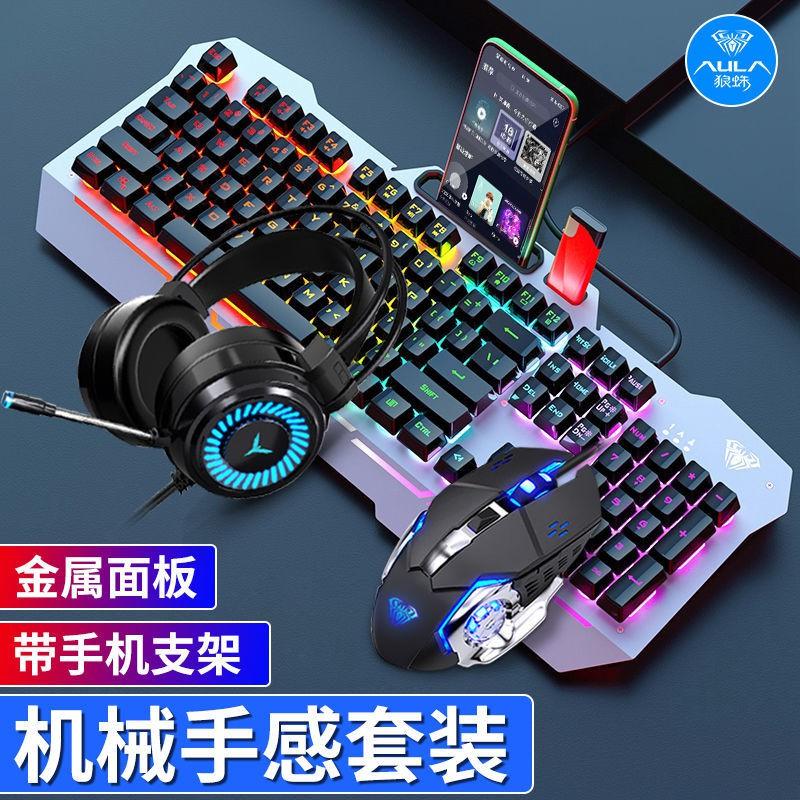 【汐淋】狼蛛真機械手感鍵盤鼠標耳機套裝吃雞臺式電腦筆記本游戲外設鍵鼠